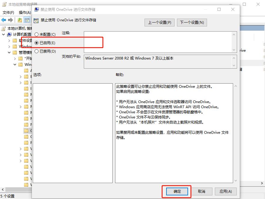 禁止使用 OneDrive 进行文件存储