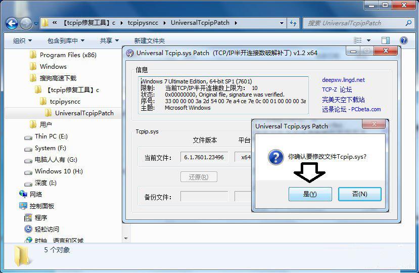 你确认要修改文件Tcpip.sys?