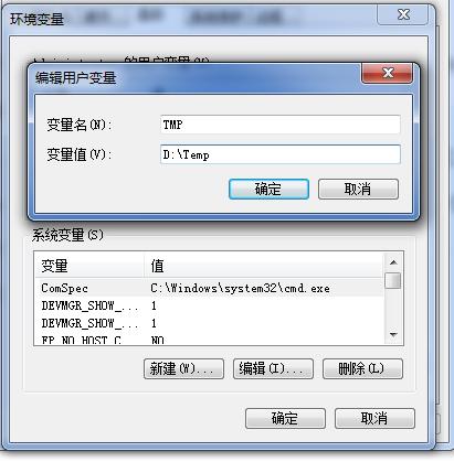 编辑用户变量