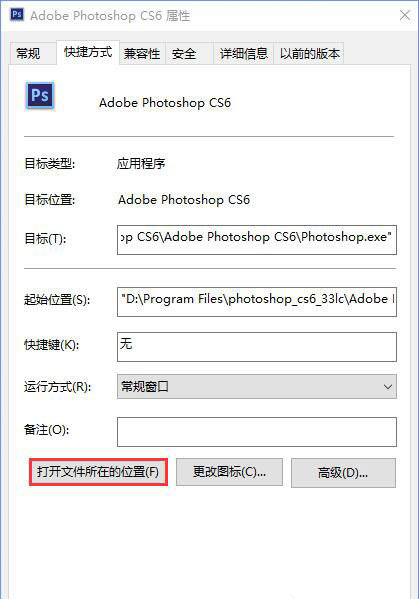 photoshop 属性