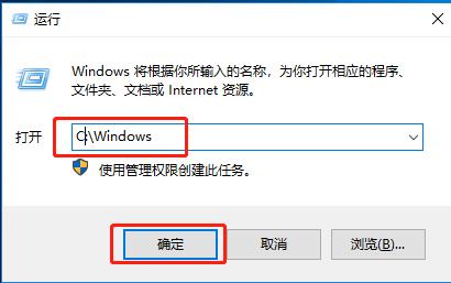 快速定位到Windows文件夹