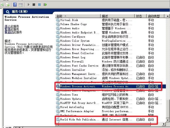 Windows Process Activation Service服务