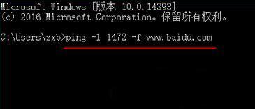 ping -l 1472 -f www.baidu.com