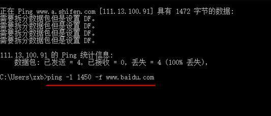 ping -l 1450 -f www.baidu.com 命令