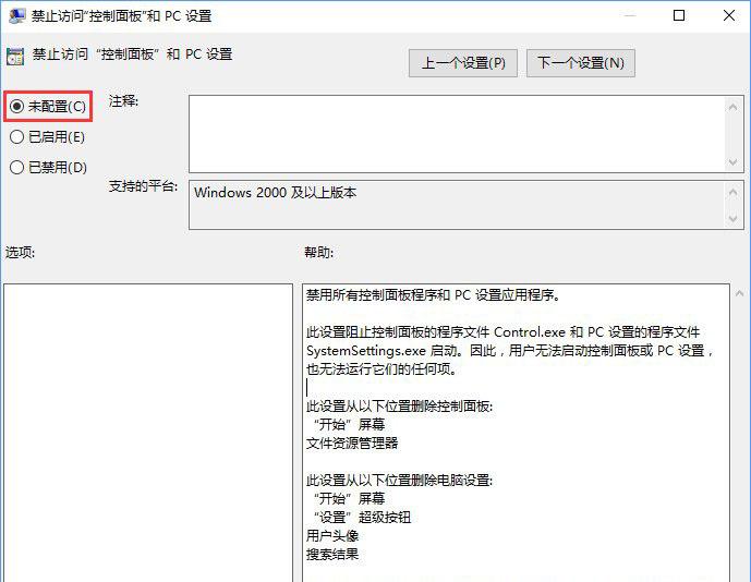 禁止访问控制面板和 PC 设置