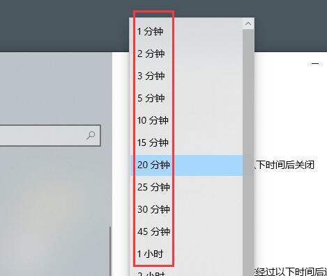 设置锁屏时间