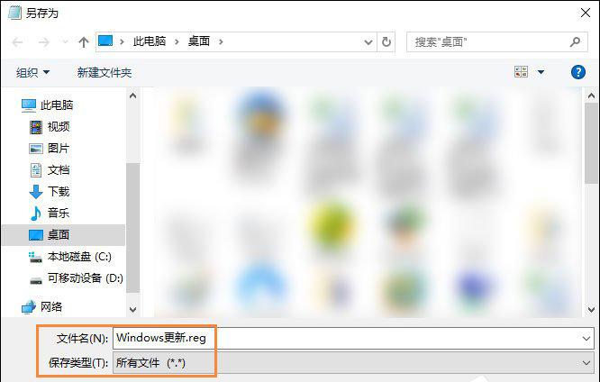 Windows 更新.reg