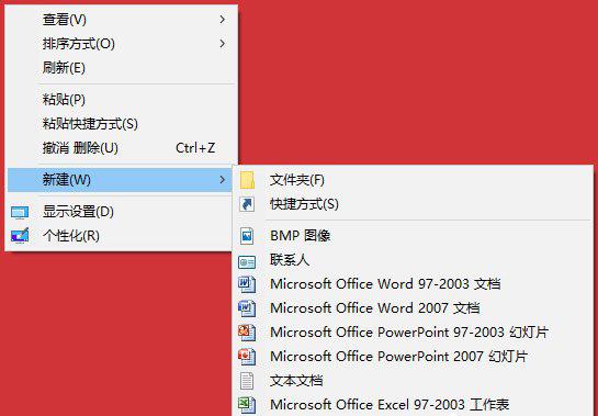右键新建重新出现Word、Excel、PPT软件