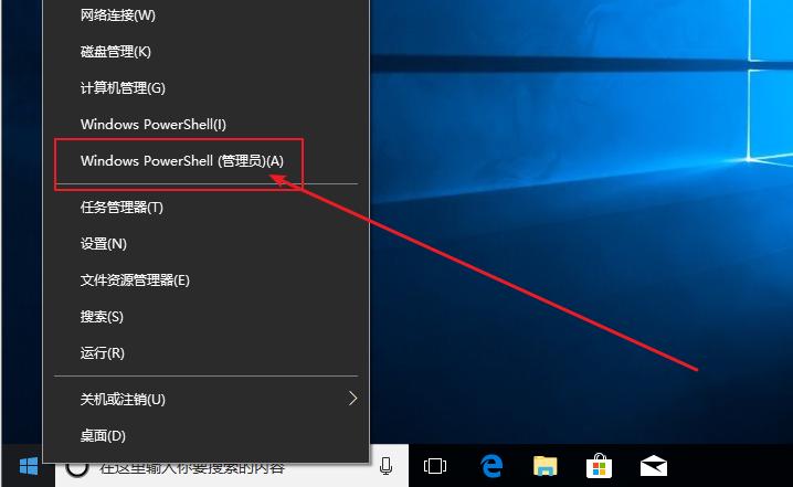 选择Windows Powershell(管理员)(A)