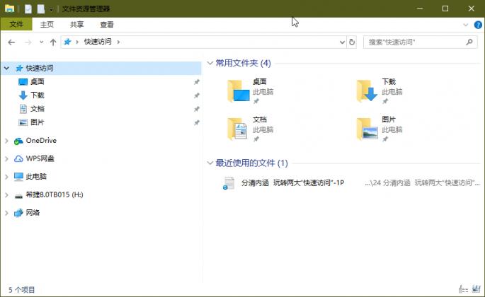 文件资源管理器