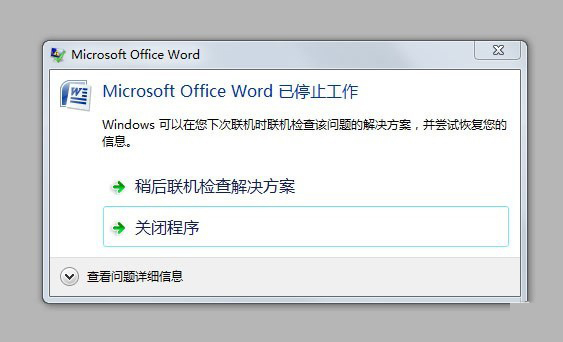 Microsoft Office Word 已停止工作