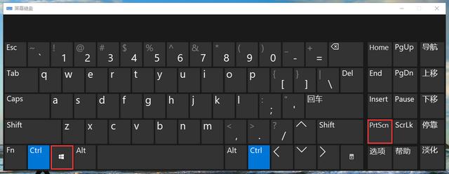 屏幕截图组合键