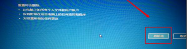 初始化计算机