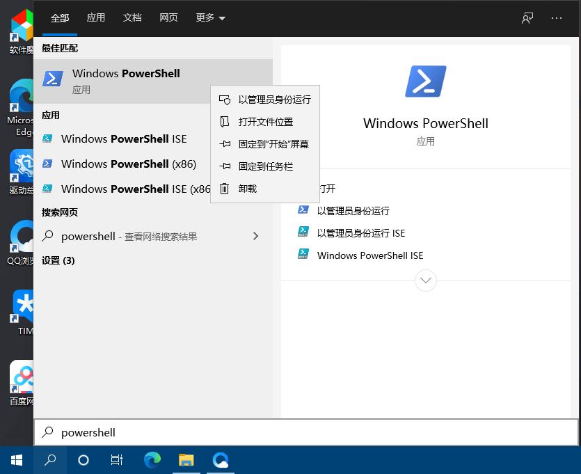 Cortana搜索框