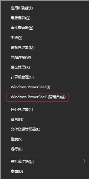 Windows PowerShell(管理员)