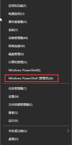 Windiws PowerShell (管理员)(A)