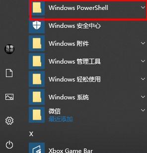 Windows PowerShell文件夹