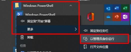 以管理员身份运行Windows PowerShell