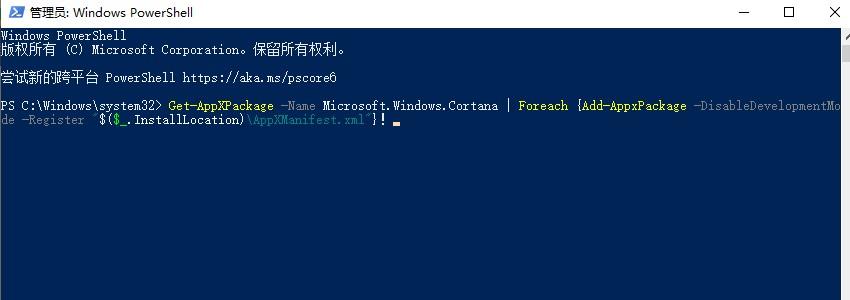 管理员:Windows PowerShell