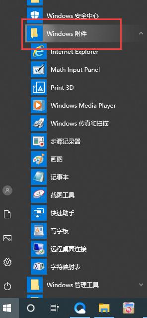 Windows附件