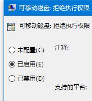 可移动磁盘:拒绝执行权限