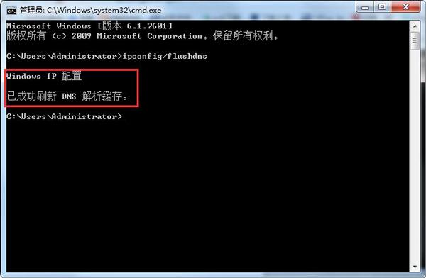 已成功刷新 DNS 解析缓存