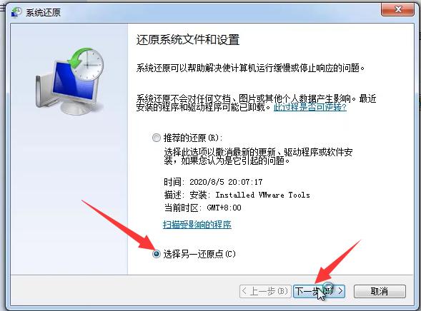 还原系统文件和设置