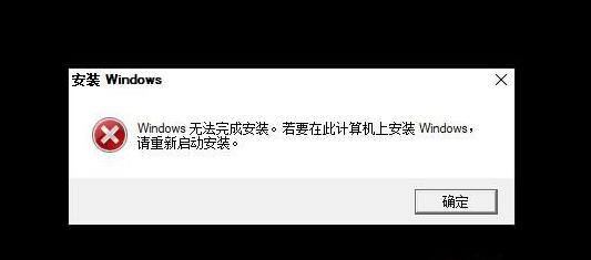 安装Windows