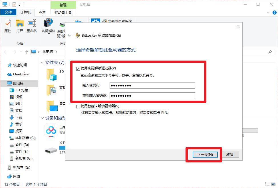 3、BitLocker驱动器加密页面