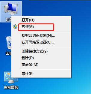 计算机管理