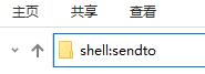 shell:sendto