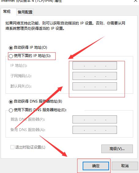 使用下面的 IP 地址