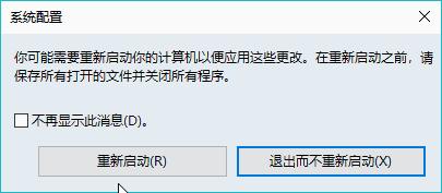 系统配置实用程序