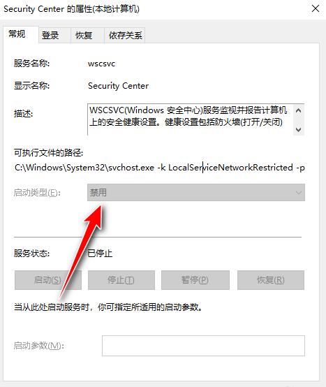 Security Center 的属性(本地计算机)
