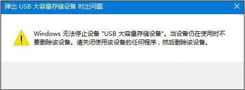 弹出 USB 大容量存储设备 时出现问题