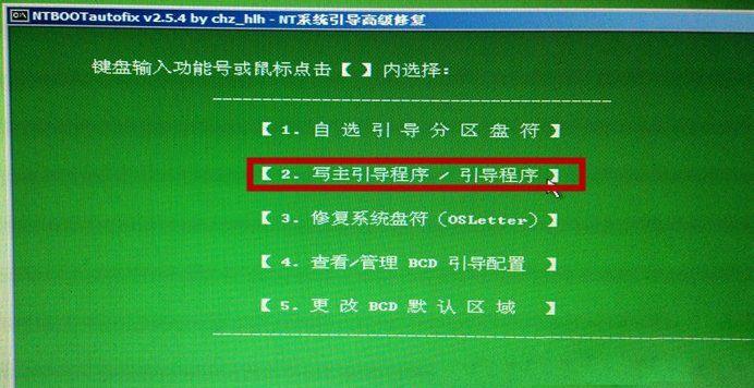 2.写主引导程序/引导程序