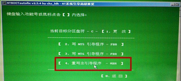 4.重写主引导程序-MBR