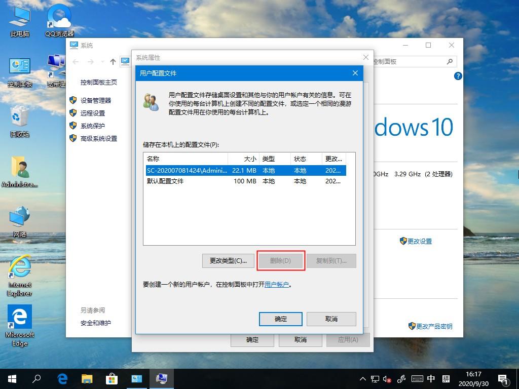 用户配置文件