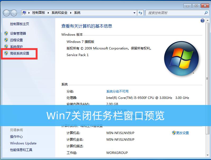 Win7关闭任务栏窗口预览