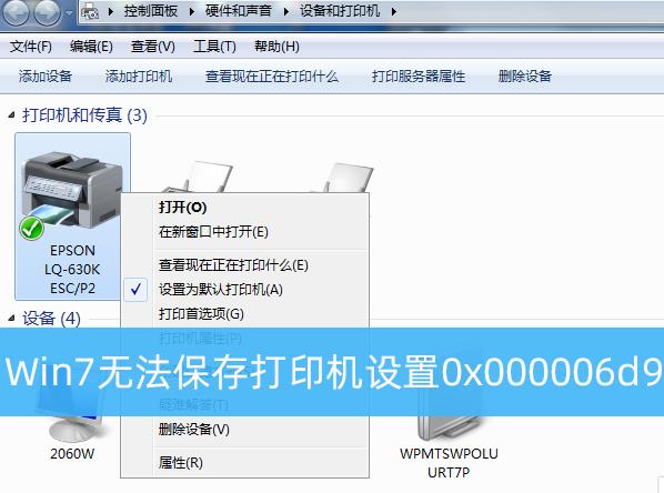Win7无法保存打印机设置0x000006d9