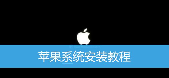 苹果系统安装教程