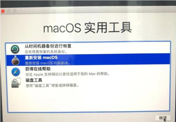重新安装 macOS