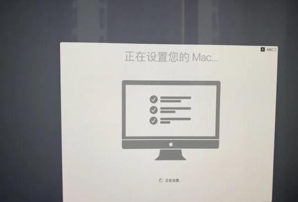 正在设置您的Mac