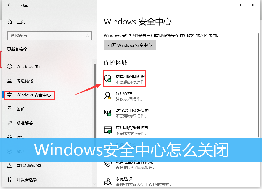 Windows安全中心怎么关闭