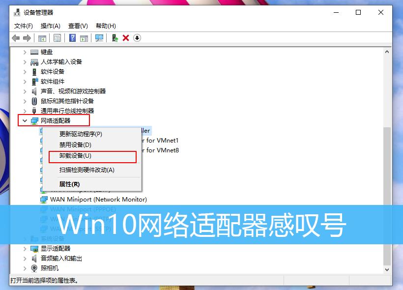 Win10网络适配器感叹号