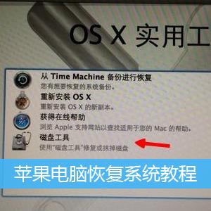 苹果电脑恢复系统教程