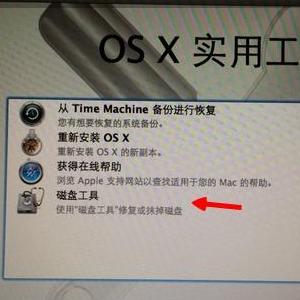 OS X 实用工具