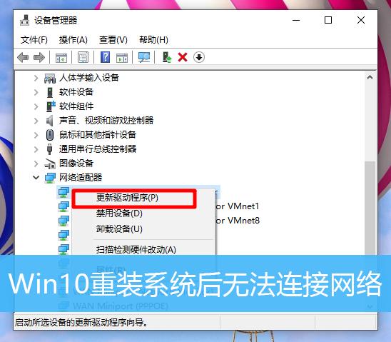 Win10重装系统后无法连接网络