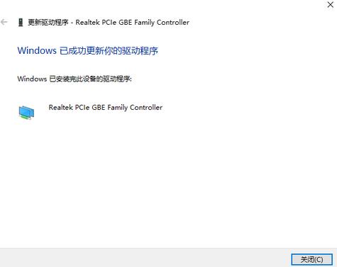 Windows 已成功更新你的驱动程序