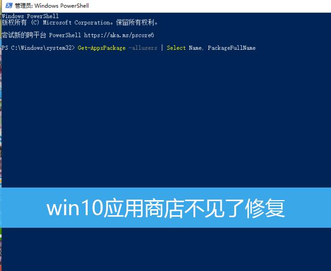 Win10应用商店不见了修复